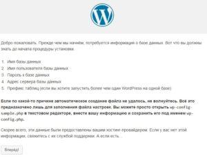ustanowka-wordpress na hosting pervoe okno