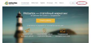 Webartex главная регистрация