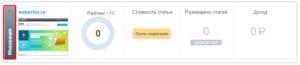 Webartex добавление первой площадки модерация
